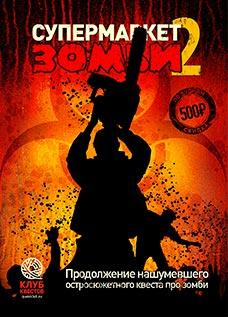 Супер Маркет Зомби 228